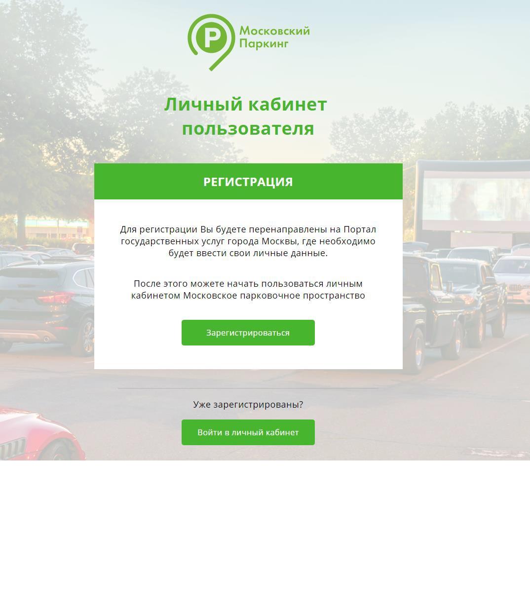 Пополнить счет парковки москвы без комиссии