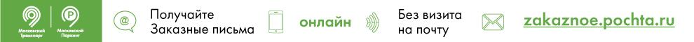 /zakaznoe.pochta.ru